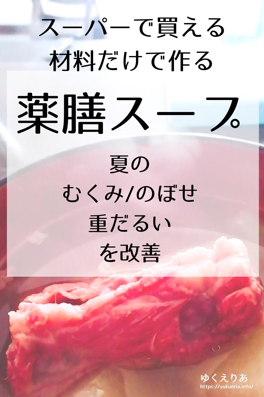 薬膳スープ スーパー