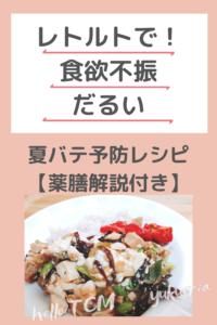 夏バテ予防レシピ 豆腐