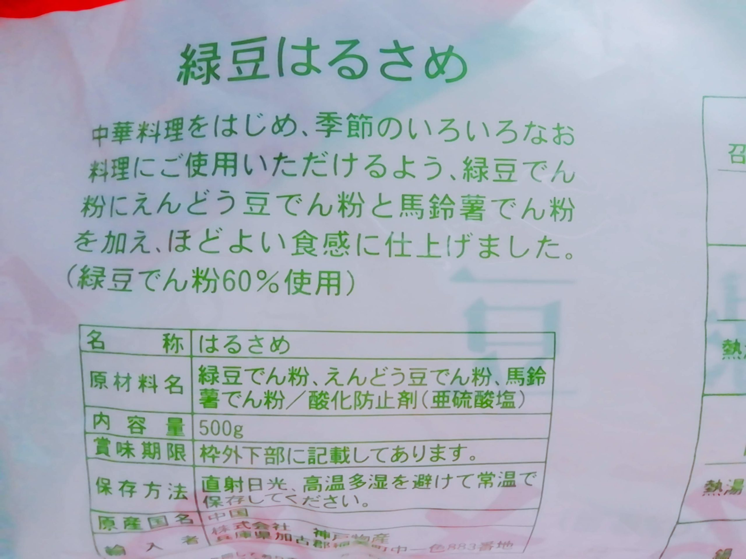 口が渇く&暑い!に効く夏バテ予防レシピ☆【簡単薬膳解説付き】