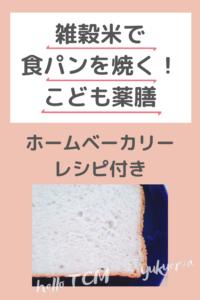 こども 薬膳 雑穀米 食パン ホームベーカリー