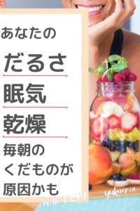 果物 カラダに悪い