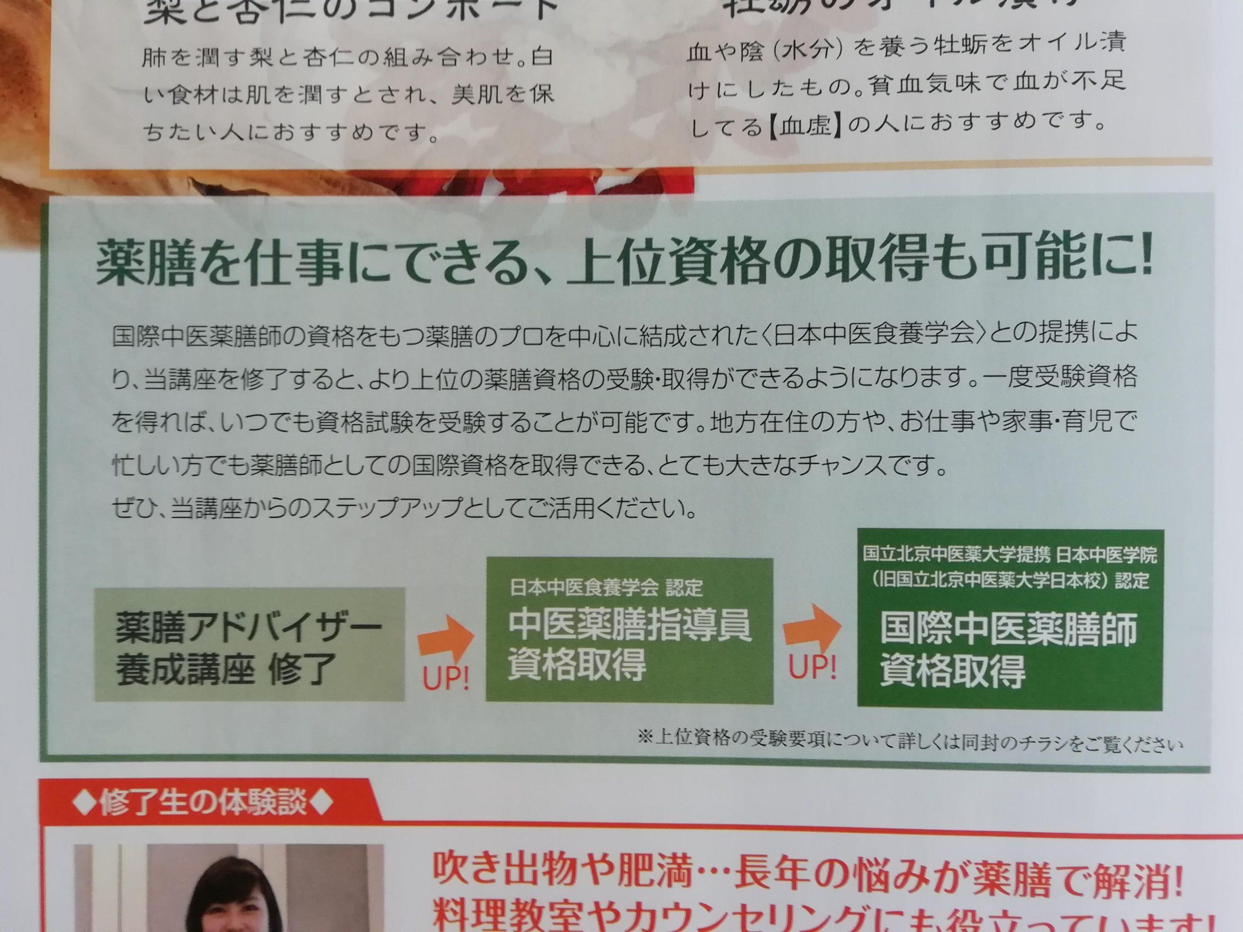 薬膳 通信講座 東京カルチャーセンター